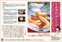 4月365mania「レモン醤油チキンの春色サンド★★★」