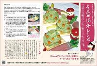 12月「X'masアンティパスト(前菜)ア・ラ・カルト★」