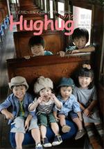 Hughug vol.14と・・・第3回ハグフェス!