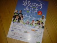 復興イベント IN 西郷村☆