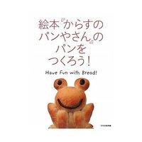 絵本「からすのパンやさん」のパンをつくろう!