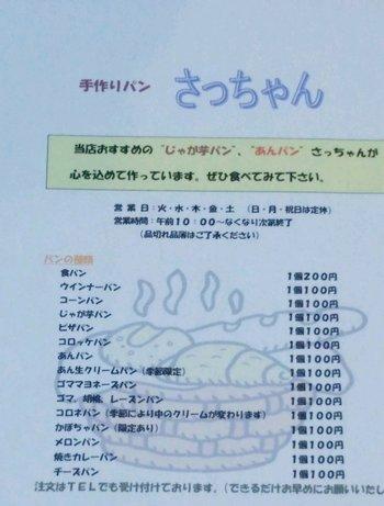 はんどめいどtown2015 出店者様ご紹介 焼き菓子・ワイン・パン