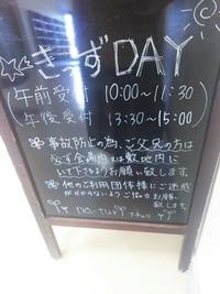 冬のきっずDAYにたくさんのご来場ありがとうございました(*^_^*)