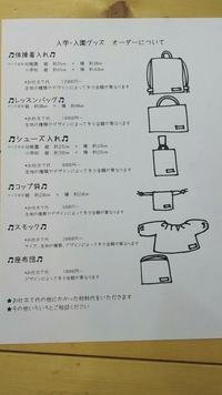 入園・入学用品のオーダー承ります(*^_^*)