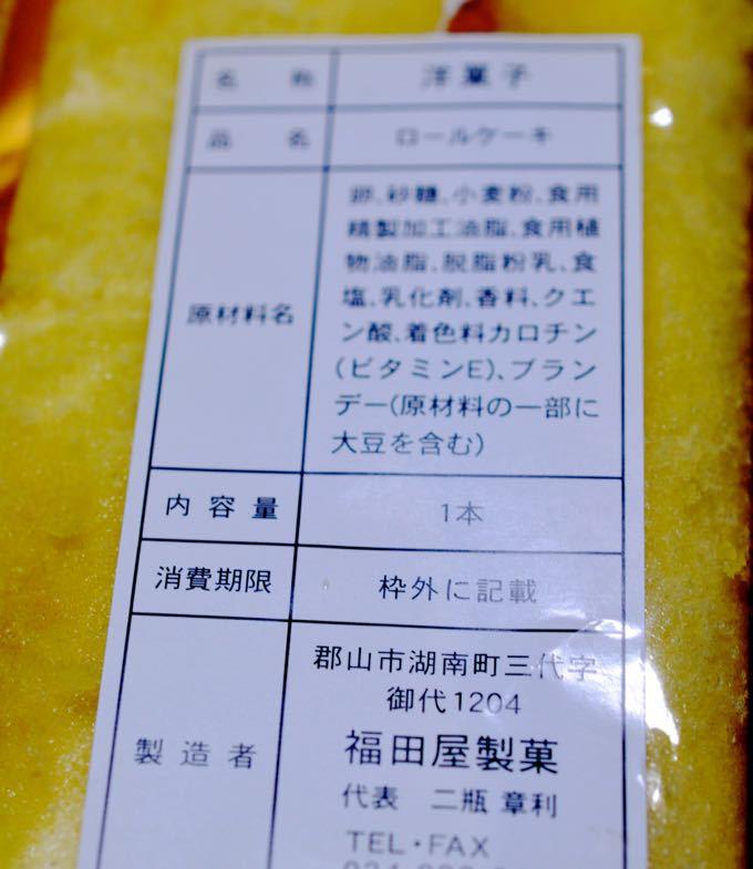 福田屋のロールケーキ