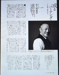 「或るバーテンダー」 dancyu 2015.4月号