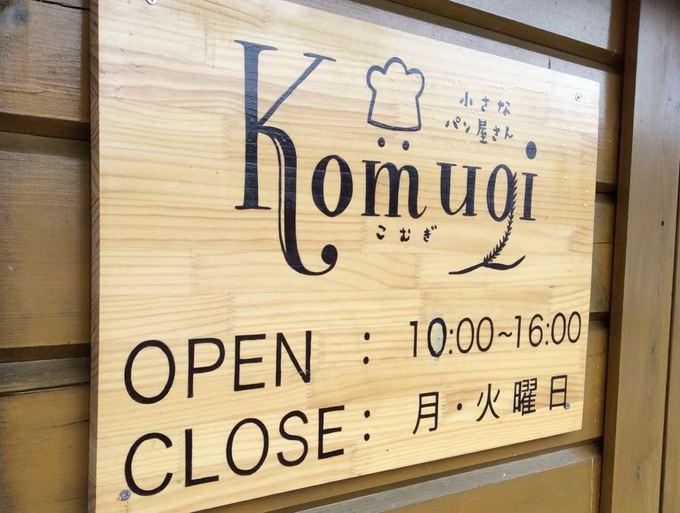 小さなパン屋さん Komugi