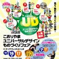 10/16,17こおりやまUDものづくりフェア