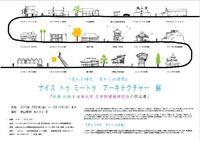 「武藤 弘毅 X 日本大学 工学部建築研究会の作品展」