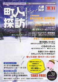 郡山市内の情報発信誌 町人探訪vol.3 無料配布中!