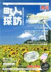 町人探訪vol.6発行!