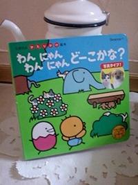 絵本でニヤニヤ(^-^;)