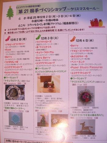 12月はイベントがたくさん(*^_^*)