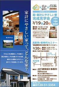 ★★★ 超・家計にやさしい家 完成見学会 ★★★