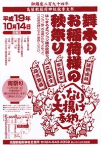 高屋敷稲荷神社秋季例大祭