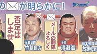 大相撲の八百長問題