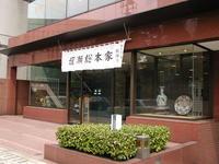 ジョブチューンで、贔屓の老舗和菓子屋「塩瀬総本家」のまんじゅうが紹介されてビックリ!