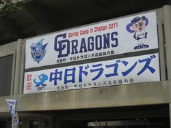 中日ドラゴンズ 沖縄キャンプ