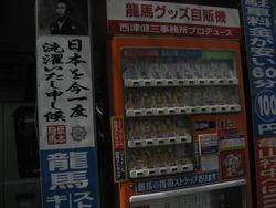 坂本龍馬 自動販売機
