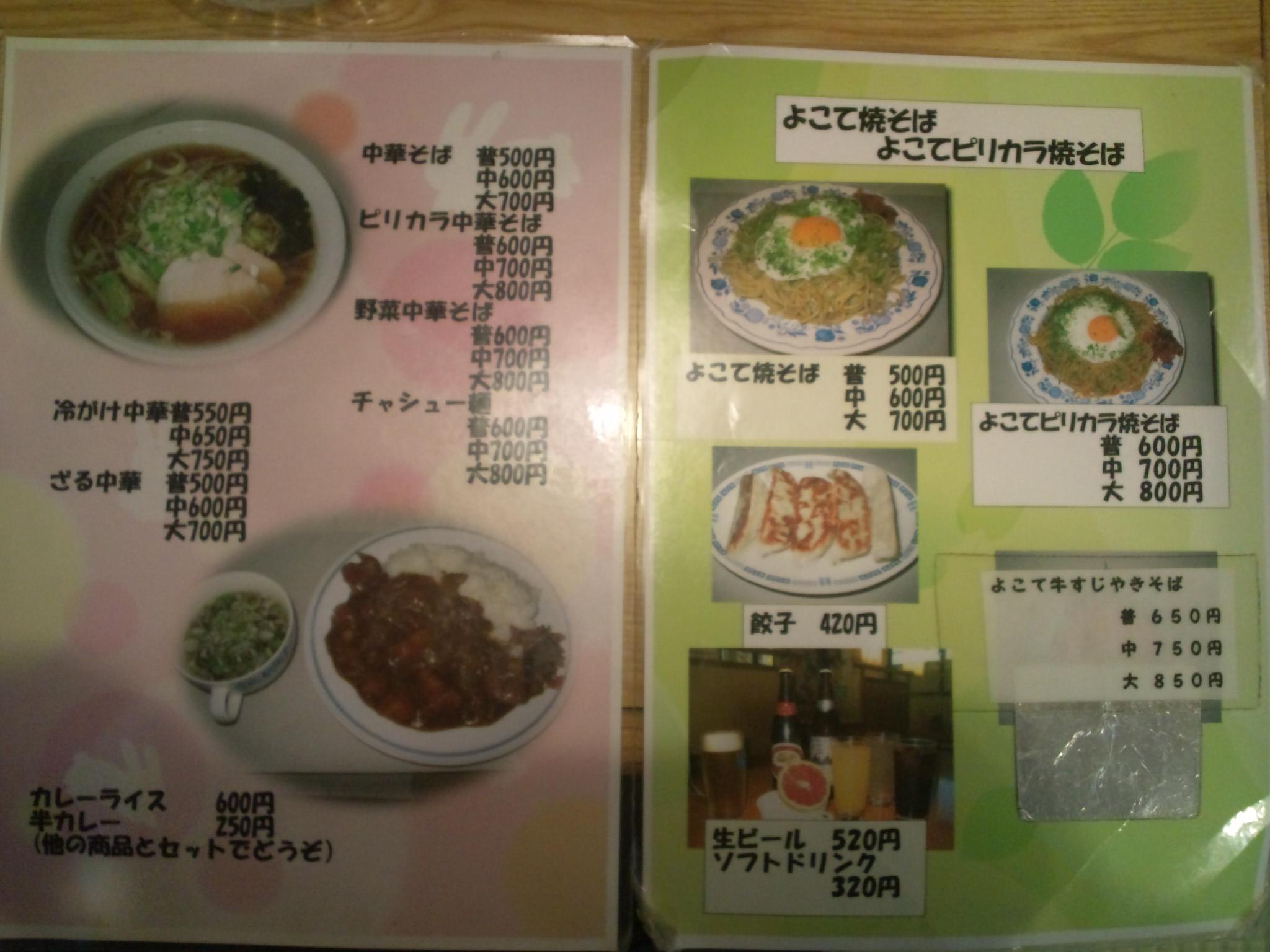 おきらく麺日記:出端屋(いでは...