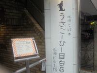 東京えほん散歩 3