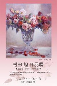 村田 旭 作品展