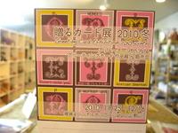 贈るカード展 2010 冬 ♪