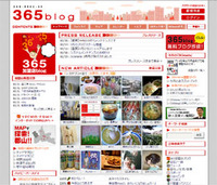 365blogがリニューアルしました