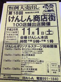 けんしん商店街2014