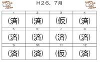 スペース空き状況(H26.7月分)