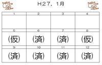 スペース空き状況 H27.1月分