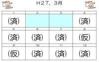 スペース空き状況 H27.3月分