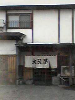 会津めん 大阪屋
