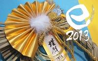 祝!!!2013☆ (●´∀`)ノ+゜*。゜喜+゜。*゜+