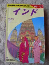 インド一人旅 ~旅の終わりに思うこと~