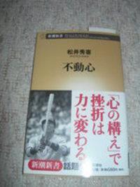 先日読んだ本!!
