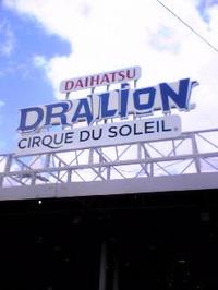 【ドラリオン】