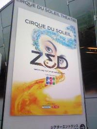 【ZED】〜CIRQUE DU SOLEIL