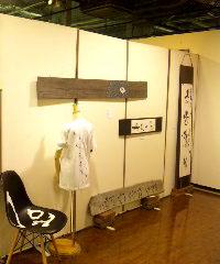 【ART展 NATSU OH!! BOON!!!】