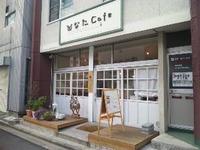 ヨリミチ「ひなたcafe」