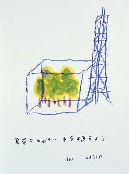 ドン・カ・ジョンさんの【復興WISHくん展】
