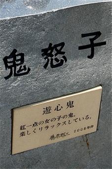 鬼怒川温泉へ
