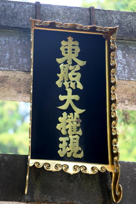 日光東照宮ネタ完結!
