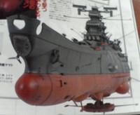 復活宇宙戦艦ヤマト