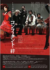 コンフィダント・絆 by パルコ劇場(渋谷)