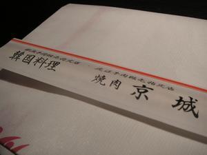 焼肉 by 京城(恵比寿)