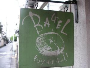 もっちりベーグル by BAGEL(南阿佐ヶ谷)