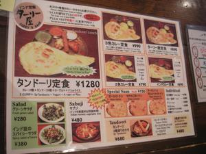 ナンを食べる by ターリー屋(新宿)