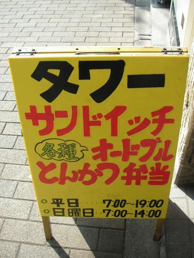 カツサンド by タワーサンドイッチ(阿佐ヶ谷)