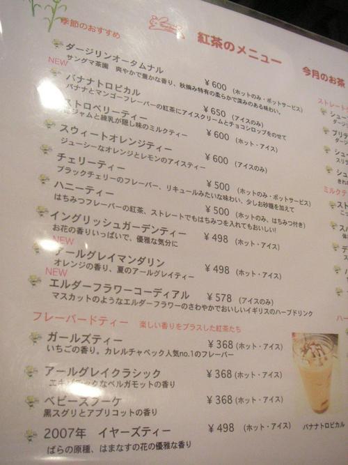 お茶タイム by カレルチャペックスウィーツ(吉祥寺)